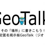 場所限定匿名掲示板GeoTalk(ジオトーク)