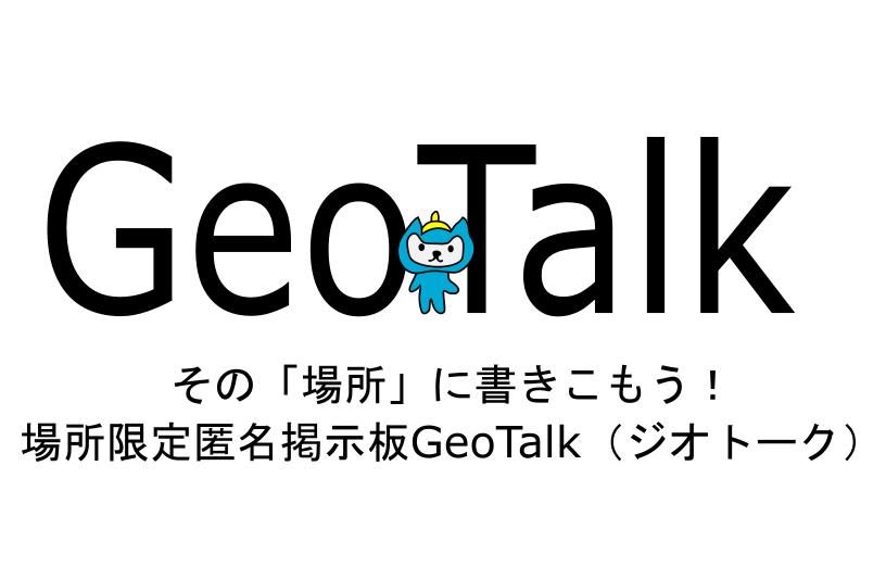 場所限定掲示板GeoTalk