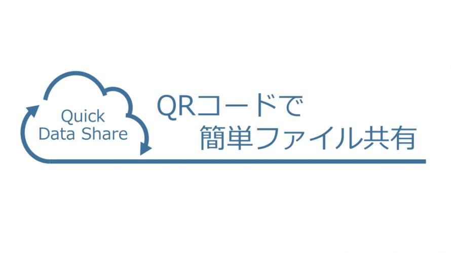 -QRコードで簡単情報共有- Quick Data Share